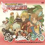 サモンナイトグランテーゼ 滅びの剣と約束の騎士 オリジナル・サウンドトラック(アルバム)