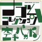 空手バカボン/空手バカボン ナゴムコレクション(アルバム)