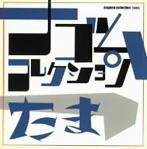 たま/たま ナゴムコレクション(アルバム)