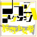 筋肉少女帯/筋肉少女帯 ナゴムコレクション(アルバム)