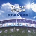 Sounds of 甲子園球場(夏の高校野球編)(アルバム)