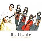 小林史佳/Ballade(アルバム)