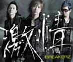 BREAKERZ/激情/hEaVeN(シングル)