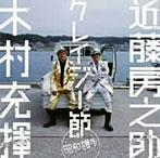 木村充揮×近藤房之助/クレイジー節~昭和讃歩~(シングル)