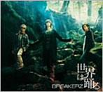 BREAKERZ/世界は踊る/灼熱(シングル)
