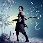 AKIHIDE/ふるさと(アルバム)