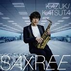勝田一樹/SAXREE(アルバム)