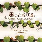 MALLET×PIT/風のとおり道~ジブリ・コレクション~(アルバム)