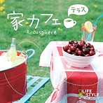 Acousphere/家カフェ~テラス(アルバム)