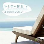 榊原長紀/おとなの休日~a sunny day(アルバム)