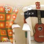 家カフェ~ウクレレ(アルバム)