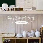 午後のボッサ~カフェ・ディズニー(アルバム)