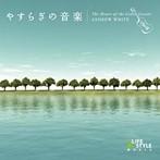 アンドリュー・ホワイト/やすらぎの音楽~ケルティック・ギター(アルバム)