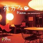 榊原大/夜カフェ~ピアノ(アルバム)