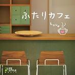 ふたりカフェ~L・O・V・E(アルバム)