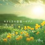 リン・ハイ/やすらぎの音楽~ピアノ(アルバム)