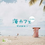 海カフェ~ウクレレ・ハワイ(アルバム)