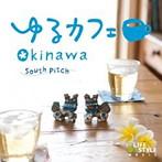 South Pitch/ゆるカフェ~OKINAWA(アルバム)