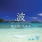 波~慶良間・久米島(アルバム)