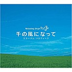 千の風になって~エターナル・メロディーズ/α波オルゴール(アルバム)
