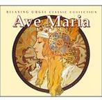 アヴェ・マリア~クラシック・コレクション/α波オルゴール(アルバム)