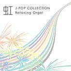 虹~J-popコレクション/α波オルゴール(アルバム)