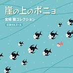 崖の上のポニョ~宮崎駿コレクション/α波オルゴール(アルバム)