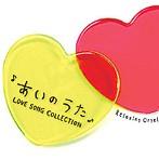 あいのうた~ラヴソング・コレクション~ α波オルゴール(アルバム)