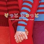 そっと きゅっと~J-POPコレクション(アルバム)
