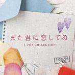 また君に恋してる~J-POPコレクション α波オルゴール(アルバム)
