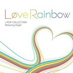 Love Rainbow/J-POPコレクション(アルバム)