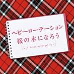 ヘビーローテーション・桜の木になろう~Relaxi(アルバム)