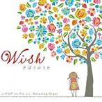 Wish~きぼうのうた/J-POPコレクション(アルバム)