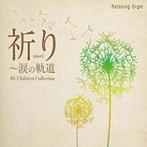 祈り~涙の軌道 Mr.Childrenコレクション(アルバム)