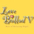 Love Ballad 5~Best of Relaxing Orgel(アルバム)