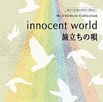 innocent world 旅立ちの唄~Mr.Childrenコレクション/α波オルゴール(アルバム)