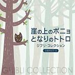 崖の上のポニョ/となりのトトロ~ジブリ・コレクション α波オルゴール・ベスト(アルバム)