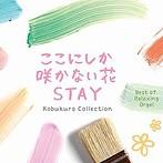 ここにしか咲かない花/STAY~コブクロ・コレクション α波オルゴール・ベスト(アルバム)