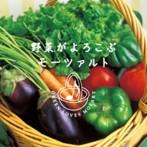 野菜がよろこぶモーツァルト(アルバム)