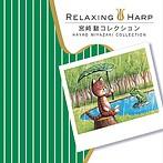 リラクシング・ハープ~宮崎 駿コレクション(アルバム)