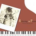 リラクシングピアノ ジブリ・コレクション(アルバム)