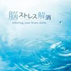 脳ストレス解消~セルフ・リカバリー・シリーズ(アルバム)