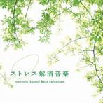 ストレス解消音楽~アイソトニック・サウンド・ベスト・セレクション(アルバム)
