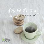 休日カフェ(アルバム)