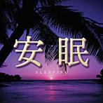 安眠(アルバム)