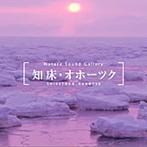 ネイチャー・サウンド・ギャラリー 知床・オホーツク(アルバム)