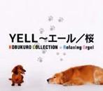 YELL~エール/桜~コブクロ・コレクション/α波オルゴール(アルバム)