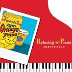 リラクシング・ピアノ~SMAPコレクション(アルバム)