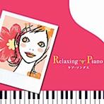 ラブ・ソングス~リラクシング・ピアノ(アルバム)