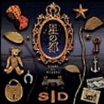 シド/星の都(アルバム)